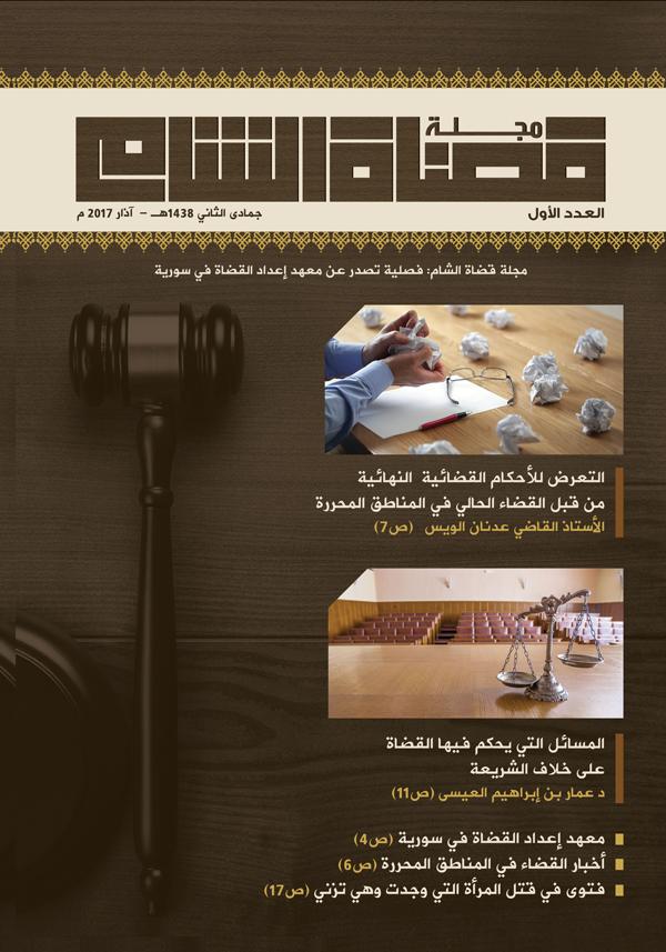 magazine-cover-PRINT